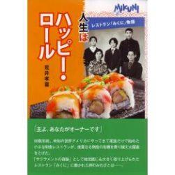 history-mikuni